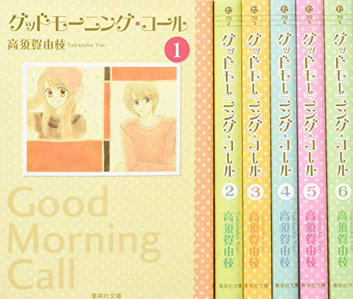 Good Morning Baby Japanese Version : Good morning call all six volume set shueisha paperback