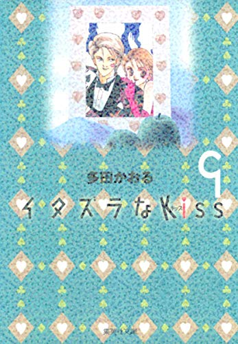 9784086181495: Itazura Na Kiss Vol.9 [Japanese Edition]