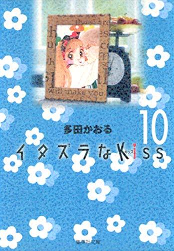 9784086181501: ?????Kiss (10) (?????_?????)
