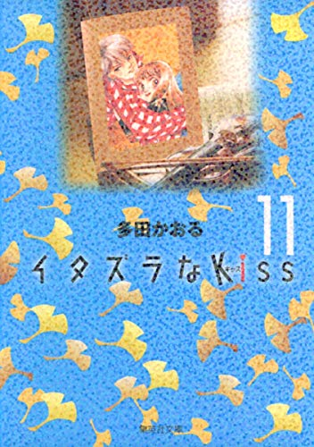9784086181518: Itazura Na Kiss Vol.11 [Japanese Edition]