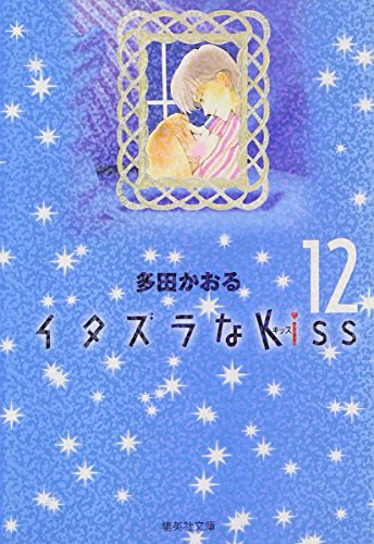 9784086181525: Itazura Na Kiss Vol.12 [Japanese Edition]