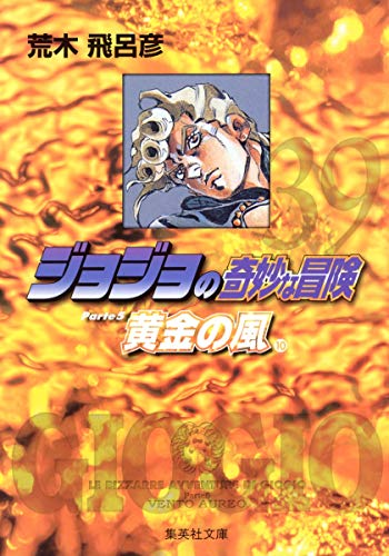 9784086183109: JoJo's Bizarre Adventure / Jojo no Kimyou na Bouken Vol.39 [JAPANESE EDITION]