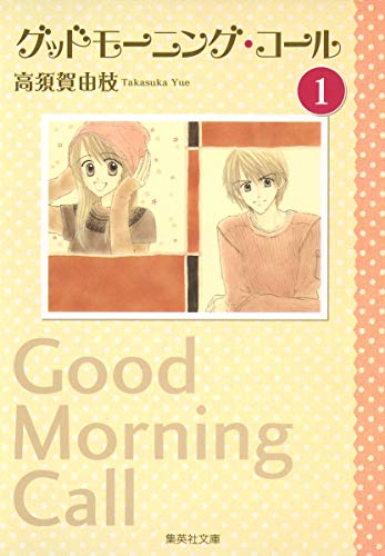 9784086186872: Good Morning Call Vol.1 [Japanese Edition]