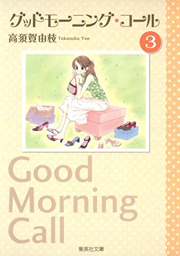 9784086186896: Good Morning Call Vol.3 [Japanese Edition]