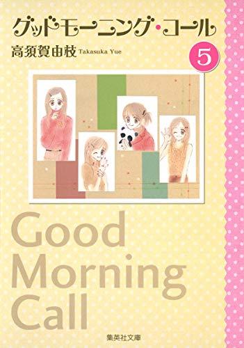 9784086186919: Good Morning Call Vol.5 [Japanese Edition]