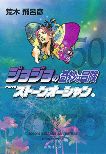 9784086187466: JoJo's Bizarre Adventure / Jojo no Kimyou na Bouken Vol.50 [JAPANESE EDITION]
