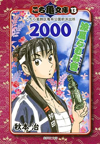 Koc turtle Bunko 13 (Shueisha Paperback - comic version) (28-56 Oh Shueisha Bunko) (2009) ISBN: ...