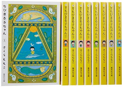 9784086189231: ちびまる子ちゃん 文庫版 コミック 全9巻完結セット (集英社文庫―コミック版)