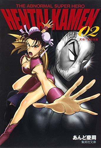 9784086190176: The Abnormal Super Hero Hentai Kamen 2 (Japan Import) (Syueisya Bunko)