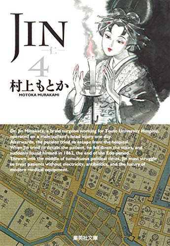 JIN-Jin - 4 (Shueisha Paperback - comic version) (2010) ISBN: 4086191571 [Japanese Import]: Motoka ...
