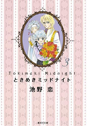 9784086192965: Tokimeki Midnight 3 (Shueisha Bunko doctor 41-19) (2011) ISBN: 4086192969 [Japanese Import]