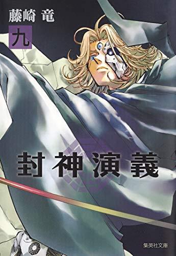 9784086195928: 封神演義 9 (漫画文庫)
