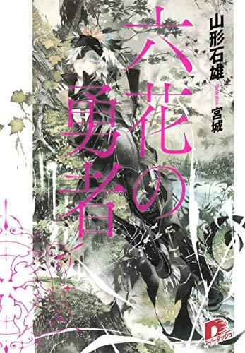 9784086306331: 六花の勇者 (Rokka no Yuusha, #1)
