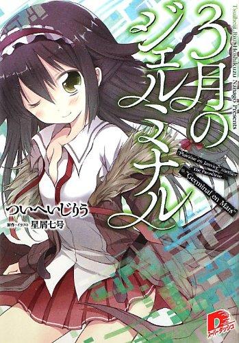 Jeruminaru of March (Shueisha Super Dash Bunko) (2012) ISBN: 4086307065 [Japanese Import]: Riu ...