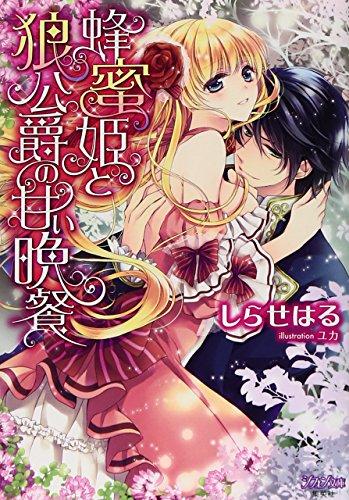Supper sweet wolf Duke and honey princess (chiffon Novel) (2012) ISBN: 4086700077 [Japanese Import]...