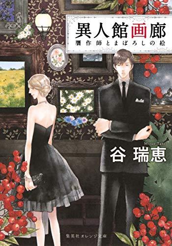 Ijinkan garo : Gansakushi to maboroshi no: Mizue Tani