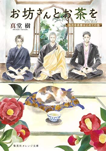 9784086800068: Obosan to ocha o : Kogetsuji saryo hajimete no kyaku.