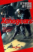 9784087030686: Xenogears God Slaying Story : First Chapter (Japanese Language Text)