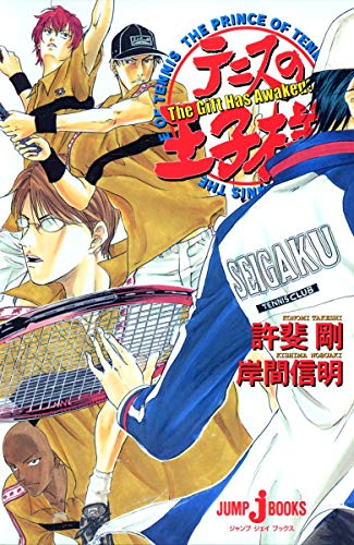 Prince The Gift Has Awaked of Tennis! (JUMP j BOOKS) (2004) ISBN: 4087031446 [Japanese Import]: ...