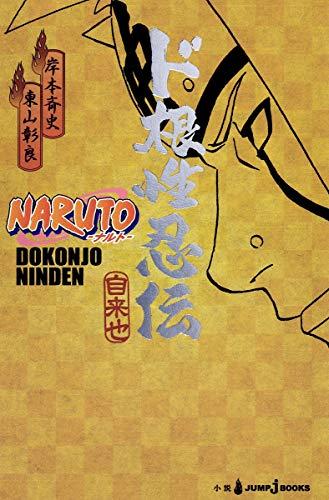 9784087032291: NARUTO (JUMP J BOOKS) (Shinsho)