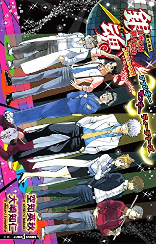 9784087032772: Eight teacher Phoenix Funky Monkey Teachers three years Z set silver came back Gintama (JUMP j BOOKS) (2012) ISBN: 4087032779 [Japanese Import]