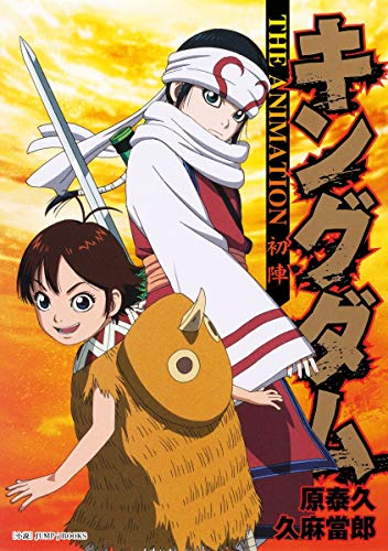 9784087032819: Kingdom THE ANIMATION first battle (JUMP j BOOKS) (2012) ISBN: 4087032817 [Japanese Import]