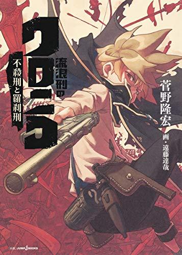Exile sentence of Kuroniko not Yakei and