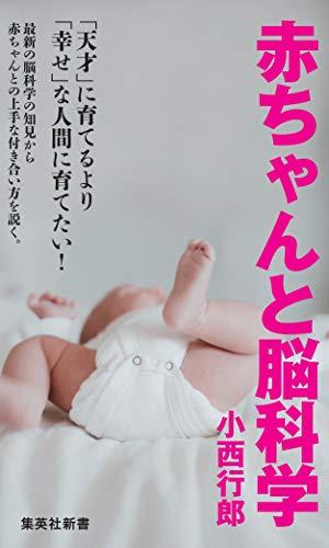 Brain Science and baby (Shueisha Shinsho (0194)) (2003) ISBN: 4087201945 [Japanese Import]