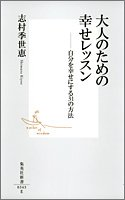 9784087203431: Happiness lessons for adults - The method of 31 to be happy yourself (Shueisha Shinsho) (2006) ISBN: 4087203433 [Japanese Import]
