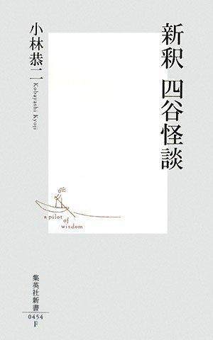 Yotsuya Kaidan Shinshaku (Shueisha Shinsho) (2008) ISBN: 4087204545 [Japanese Import]: Shueisha