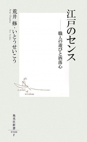 Sense of Edo - play and craftsmen pun heart (Shueisha Shinsho) (2009) ISBN: 4087205002 [Japanese ...