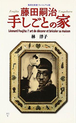 9784087205190: Fujita Tsuguharu: Teshigoto No Ie = Léonard Foujita: L'art De Décorer Et Bricoler Sa Maison