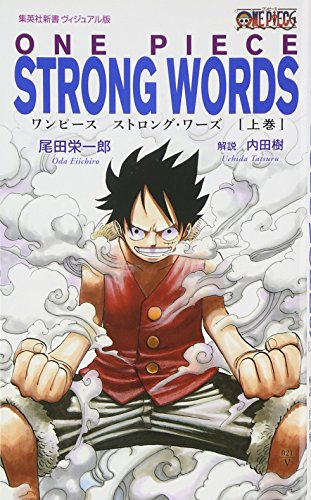9784087205824: One Piece Strong Words Vol. 1 of 2