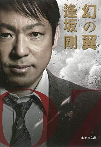 Maboroshi no tsubasa: editor: Tōkyō :