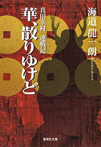 Hana chiriyukedo : sanada yukimura rensenki: editor: Tōkyō :