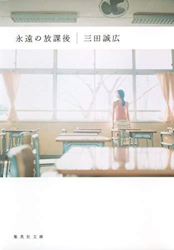 9784087460520: Eien No Hōkago