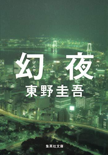 Night Vision [Japanese Edition]: Higashino Keigo