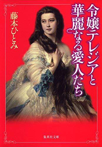 9784087461589: Reijō terejia to kareinaru aijintachi