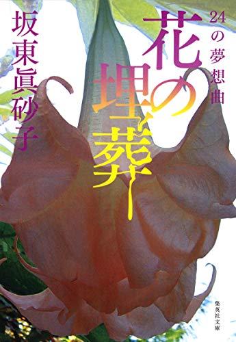 9784087461862: 花の埋葬―24の夢想曲 (集英社文庫)