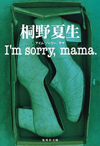 9784087462302: I'm sorry, mama [Japanese Edition]