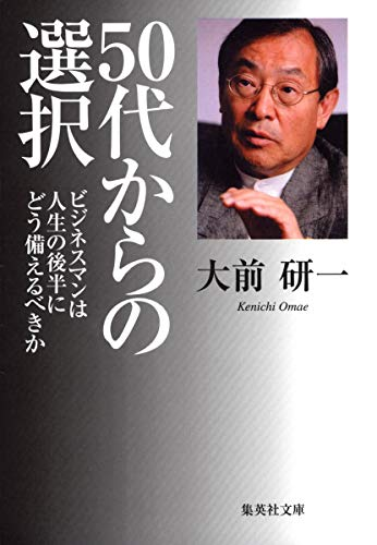 9784087462661: Choose From the 50s - Prepare for Business or How Late in Life [Japanese Edition]