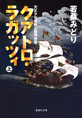 9784087462746: World Empire (above) Tensho boy envoy Quattro Ragattsu~i (Shueisha Bunko) (2008) ISBN: 4087462749 [Japanese Import]