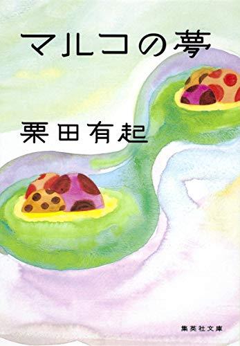 9784087464764: Dreams of Marco (Shueisha Bunko) (2009) ISBN: 4087464768 [Japanese Import]