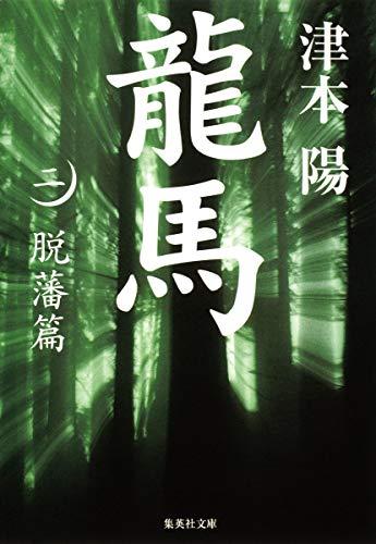 2 Dappan Hen Ryoma (Shueisha Bunko) (2009) ISBN: 4087464857 [Japanese Import]: Shueisha