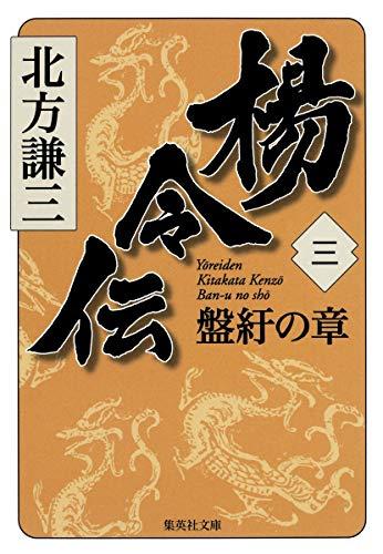 Akira (Shueisha Bunko) of three board ? ?? Den (2011) ISBN: 4087467279 [Japanese Import]: Shueisha