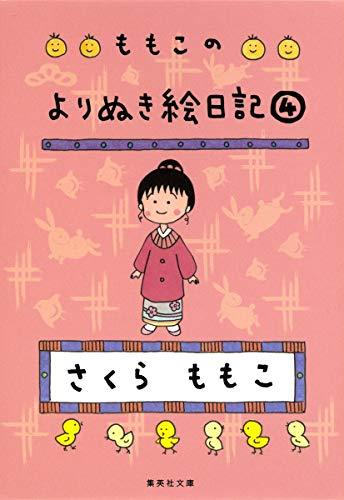 The four picture diary yorinuki of Momoko: editor: ToÌkyoÌ :