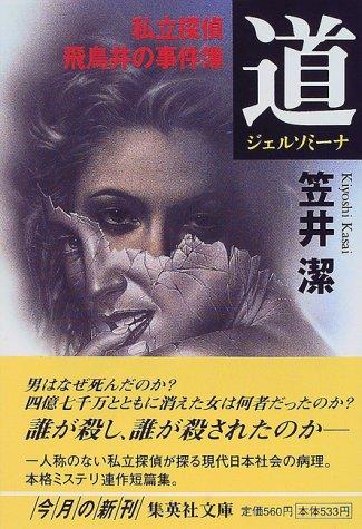 Road - Murder Jerusomina private detective Asukai (Shueisha Bunko) (1999) ISBN: 4087471128 [...
