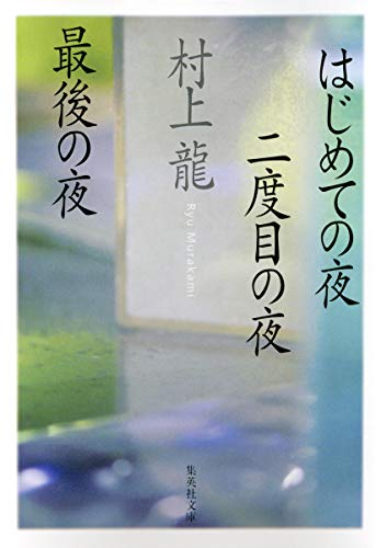 Last Night the First Night of the Second Night [Japanese Edition]: Ryu Murakami