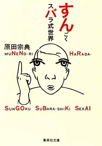 9784087471588: Sun go ku su bara shi ki sekai [Japanese Edition]