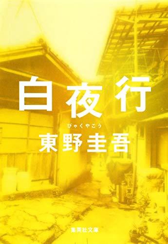 9784087474398: Byakuyakou